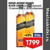 Лента супермаркет Акции - Виски Johnie Walker