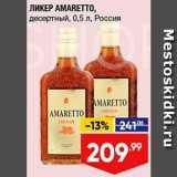 Лента супермаркет Акции - Ликер Amaretto
