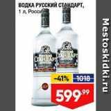 Лента супермаркет Акции - Водка Русский стандарт