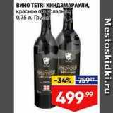 Лента супермаркет Акции - Вино Киндзмараули