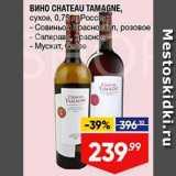Лента супермаркет Акции - Вино Chateau Tamagne
