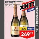 Лента супермаркет Акции - Шампанское Левъ Голицынъ