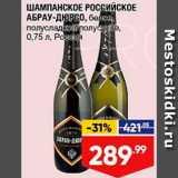 Лента супермаркет Акции - Шампанское Абрау-Дюрсо