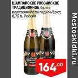Лента супермаркет Акции - Шампанское Традиционное