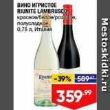 Лента супермаркет Акции - Вино игристое Riunite Lambrusco