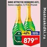 Вино игристое Mndoro Asti, Объем: 0.75 л