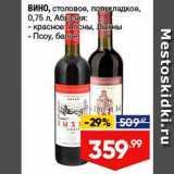 Вино Апсны/Лыхны/Псоу, Объем: 0.75 л