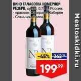 Вино Fanagoria, Объем: 0.75 л