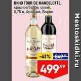 Вино Tour de Mandelotte, Объем: 0.75 л