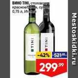 Вино Tini, Объем: 0.75 л