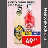 Напиток пивной Garage, Объем: 0.44 л