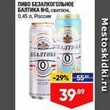 Пиво Балтика 0, Объем: 0.45 л