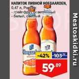 Напиток пивной Hoegaarden, Объем: 0.47 л