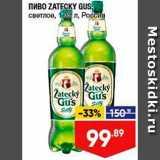 Пиво Zatecky Gus, Объем: 1.35 л