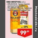 Пиво Krusovice/Paulaner, Объем: 0.5 л