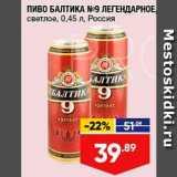 Пиво Балтика 9, Объем: 0.45 л