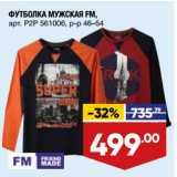 Скидка: ФУТБОЛКА МУЖСКАЯ FM, р-р 46–54