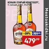 Лента Акции - КОНЬЯК СТАРЫЙ КЕНИГСБЕРГ