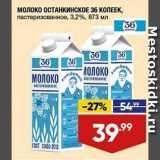 Лента Акции - МОЛОКО ОСТАНКИНСКОЕ 36 КОПЕЕК,  пастеризованное, 3,2%