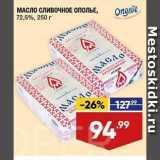 Лента Акции - МАСЛО СЛИВОЧНОЕ ОПОЛЬЕ,  72.5%