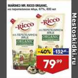 Скидка: МАЙОНЕЗ MR. RICCO ORGANIC,  на перепелином яйце, 67%