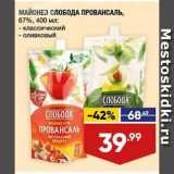 Лента Акции - МАЙОНЕЗ СЛОБОДА ПРОВАНСАЛЬ, 67% классический/оливковый