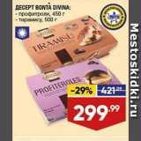 Лента Акции - ДЕСЕРТ BONTA DIVINA: профитроли, 450 г/тирамису, 500 г