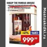 НАБОР THE FAMOUS GROUSE, Объем: 0.7 л