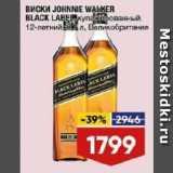 Лента Акции - ВИСКИ JOHNNIE WALKER BLACK LABEL