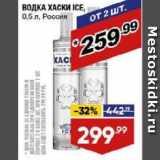 Лента Акции - ВОДКА ХАСКИ ICE