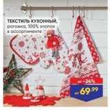 Лента Акции - ТЕКСТИЛЬ КУХОнный