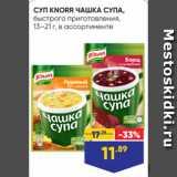 Магазин:Лента,Скидка:СУП KNORR ЧАШКА СУПА, быстрого приготовления, 13–21 г, в ассортименте
