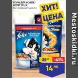 Магазин:Лента,Скидка:КОРМ ДЛЯ КОШЕК/ КОТЯТ FELIX, 85 г, в ассортименте