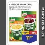 Магазин:Лента супермаркет,Скидка:СУП KNORR ЧАШКА СУПА