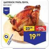 Магазин:Лента супермаркет,Скидка:ЦЫПЛЕНОК ГРИЛЬ ЛЕНТА