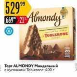 Карусель Акции - Торт ALMONDY