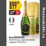 Карусель Акции - Вино МONDORO