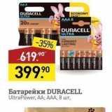 Магазин:Мираторг,Скидка:Батарейки DURACELL UltraPower