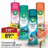 Магазин:Мираторг,Скидка:Освежитель воздуха AIR WICK