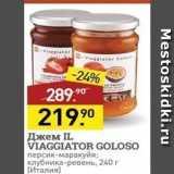 Мираторг Акции - Джем IL VIAGGIATOR GOLOSO