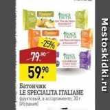 Мираторг Акции - Батончик LE SPECIALITA ITALIANE