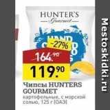 Мираторг Акции - Чипсы HUNTERS GOURMET