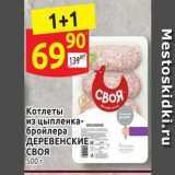 Магазин:Дикси,Скидка:Котлеты из цыпленка- бройлера ДЕРЕВЕНСКИЕ