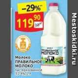 Магазин:Дикси,Скидка:Молоко ПРАВИЛЬНОЕ молоко