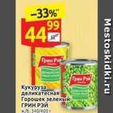 Магазин:Дикси,Скидка:Кукуруза деликатесная /Горошек зеленый ГРИН РЭЙ