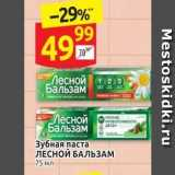Магазин:Дикси,Скидка:Зубная паста ЛЕСНОЙ БАЛЬЗАМ