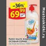 Магазин:Дикси,Скидка:Крем-мыло жидкое ОСОБАЯ СЕРИЯ