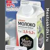 Магазин:Виктория,Скидка:Молоко Углече поле отборное, пастер., жирн. 3.5-5.2%, 1 л