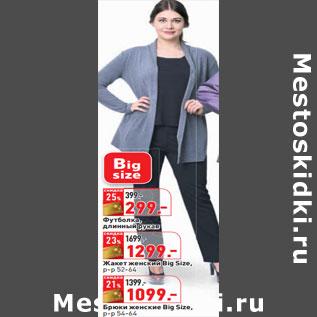 Женская одежда акции
