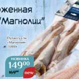 Магазин:Магнолия,Скидка:Путассу с/м «Магнолия»  1000г